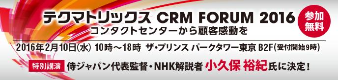 テクマトリックスCRM FORUM 2016