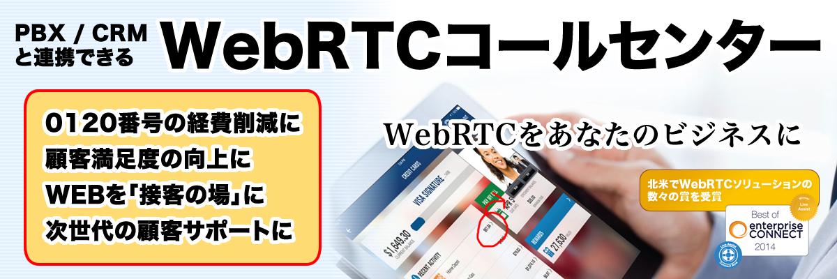 webrtcコールセンター