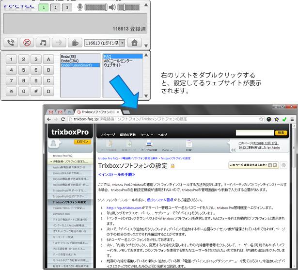 ソフトフォンrectel