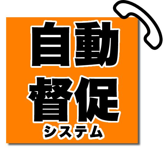 jidou_right