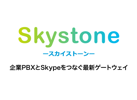 top_skystone_r