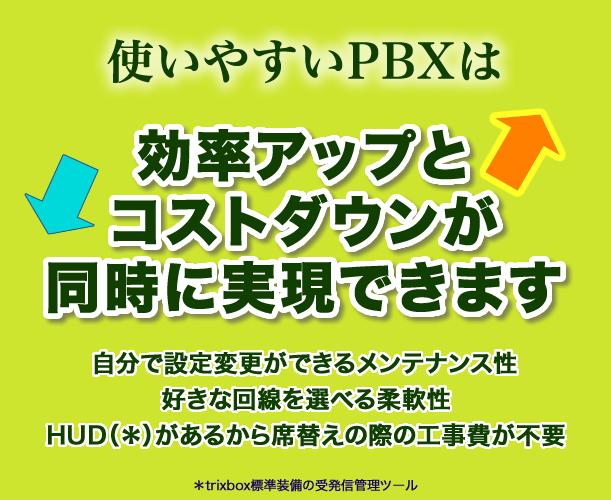 pbx コスト安