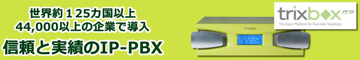 ip-pbx_trixboxpro