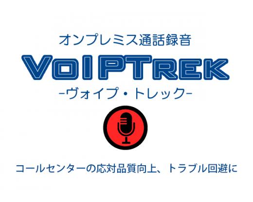 voiptrek_title_left1