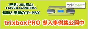 trixboxProのロゴ