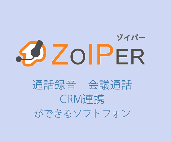 ZoIPerゾイパー 通話録音 会議通話 CRM連携ができるソフトフォン