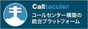 コールセンター構築プラットフォームのCalltaculler