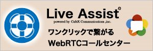 WebRTCソリューション Live Assist
