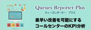 コールセンターのKPI分析ツールQueues Reporter