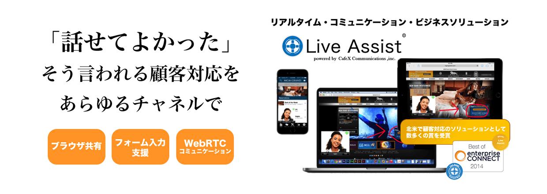 WebRTC顧客対応ソリューションLiveAssist