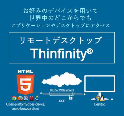 お好みのデバイスを用いて世界中のどこからでもアプリケーションやデスクトップにアクセスできるリモートデスクトップThinfinity