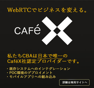 CafeXプロフェッショナルサービス