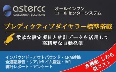 プレディクティブダイヤラー標準搭載オールインワン・コールセンターシステムasterCC(アスター・シー・シー)