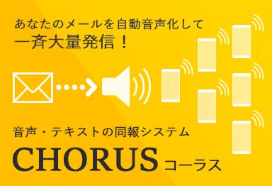 音声・テキストの一斉同報システムCHORUS(コーラス)