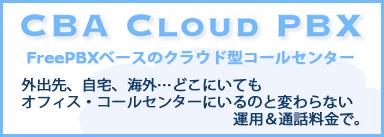 FreePBXベースのクラウド型コールセンター CBA Cloud PBX