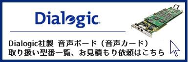 Dialogic社製音声ボード
