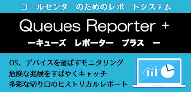 コールセンターのkpi分析に。Queues Reporter +(キューズ・レポーター・プラス)