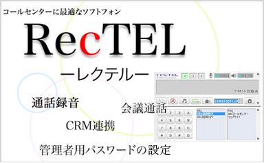 コールセンターに最適なソフトフォンRecTEL(レクテル)
