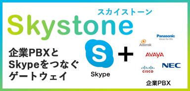 Skystone(スカイストーン)企業PBXとSkypeをつなぐゲートウェイ