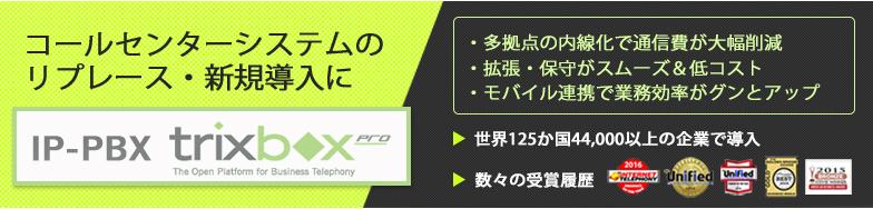 コールセンターのリプレース・新規導入に IP-PBX trixboxPro