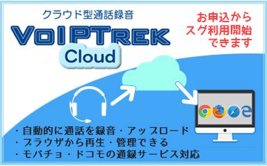 VoIPTrek Cloud(ヴォイプ・トレック・クラウド)クラウド型全通話録音