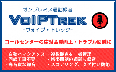 VoIPTrek(ヴォイプ・トレック)オンプレミス版全通話録音