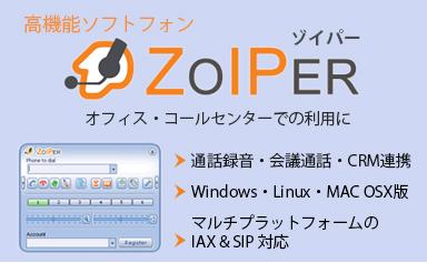 高機能ソフトフォンZoIPer(ゾイパー)オフィス・コールセンターでの利用に。