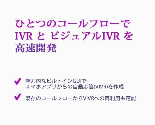 一つのコールフローでビジュアルIVRと音声IVRを高速開発