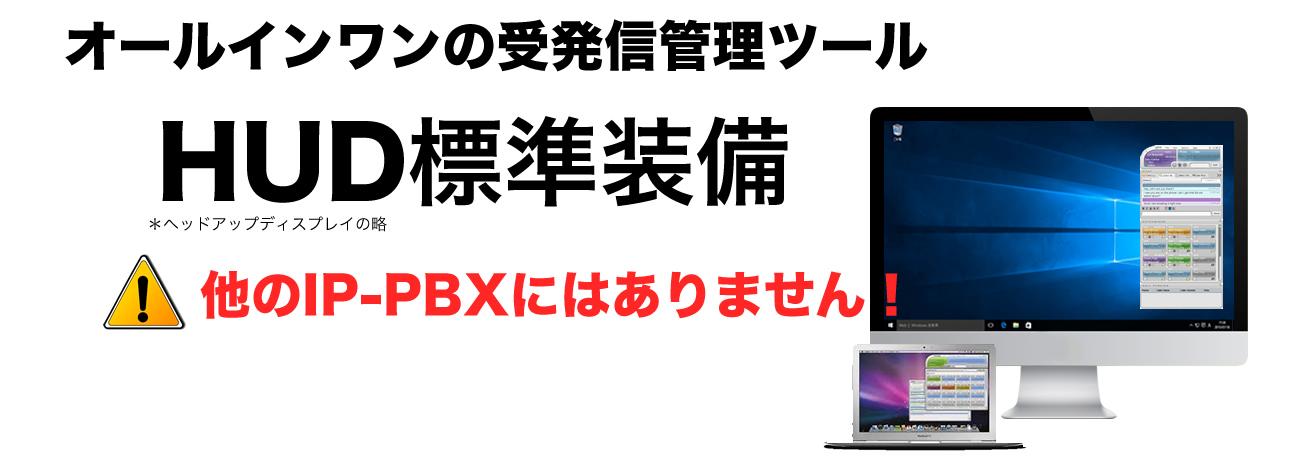 trixboxPro オールインワンの受発信管理ツール HUD標準装備