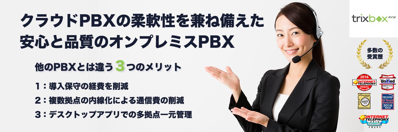 trixboxPro