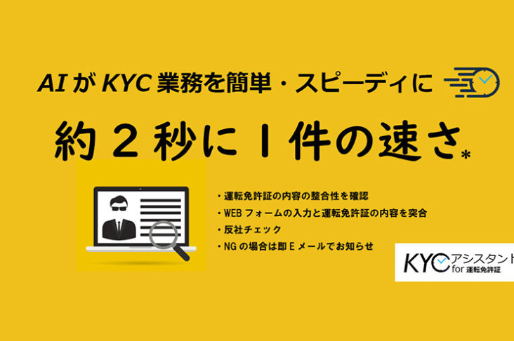kyc-assistant