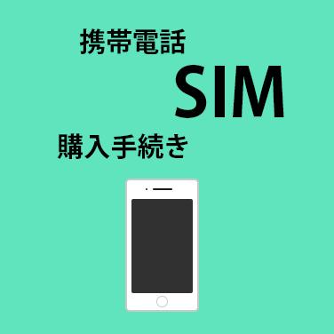 携帯電話SIM購入手続き