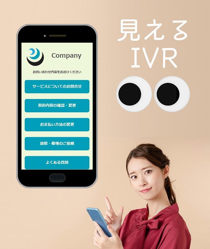 ビジュアルIVR - Eye 「見えるIVR」